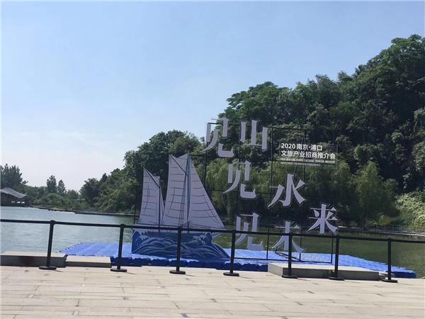 南京浦口文旅产业招商推介会项目篷房