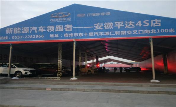 奇瑞汽车项目篷房
